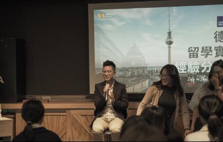 【活動花絮】ESMT Berlin 德國商學院校友「就學、實習」分享會